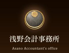 横浜市鶴見区の節税対策・相続税に関するご相談は浅野会計事務所へ。